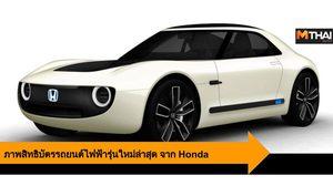 Honda เตรียมพัฒนารถสปอร์ตไฟฟ้า บนพื้นฐานของ Sports EV Concept