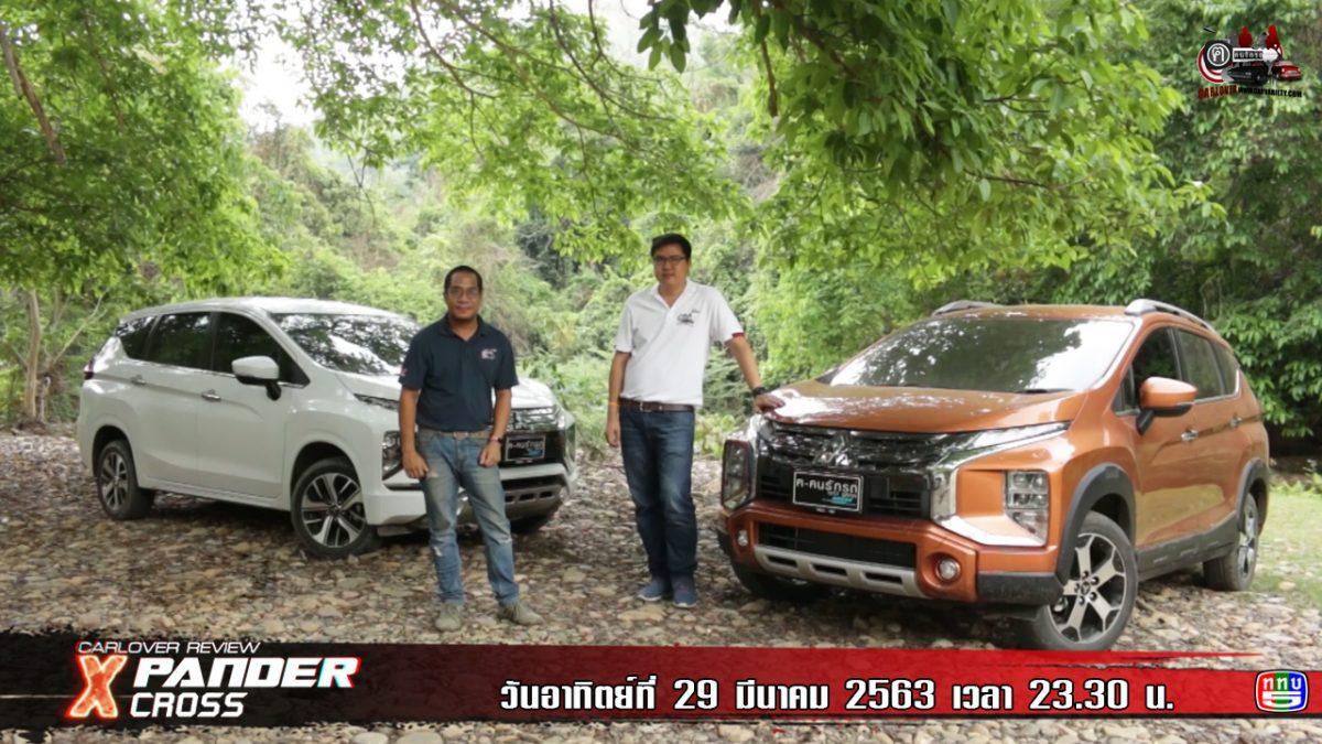 เทียบความต่าง Mitsubishi Xpander VS Xpander Cross EP.1