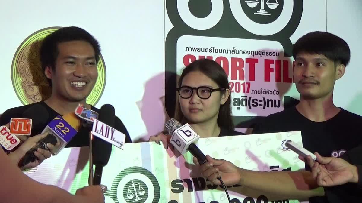 เปิดใจ ทีม Studio 50 satang ผู้ชนะในโครงการกองทุนยุติธรรม SHORT FILM CONTEST 2017