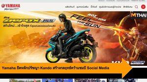 Yamaha ยึดหลักปรัชญา Kando สร้างกลยุทธ์คว้าแชมป์ Social Media