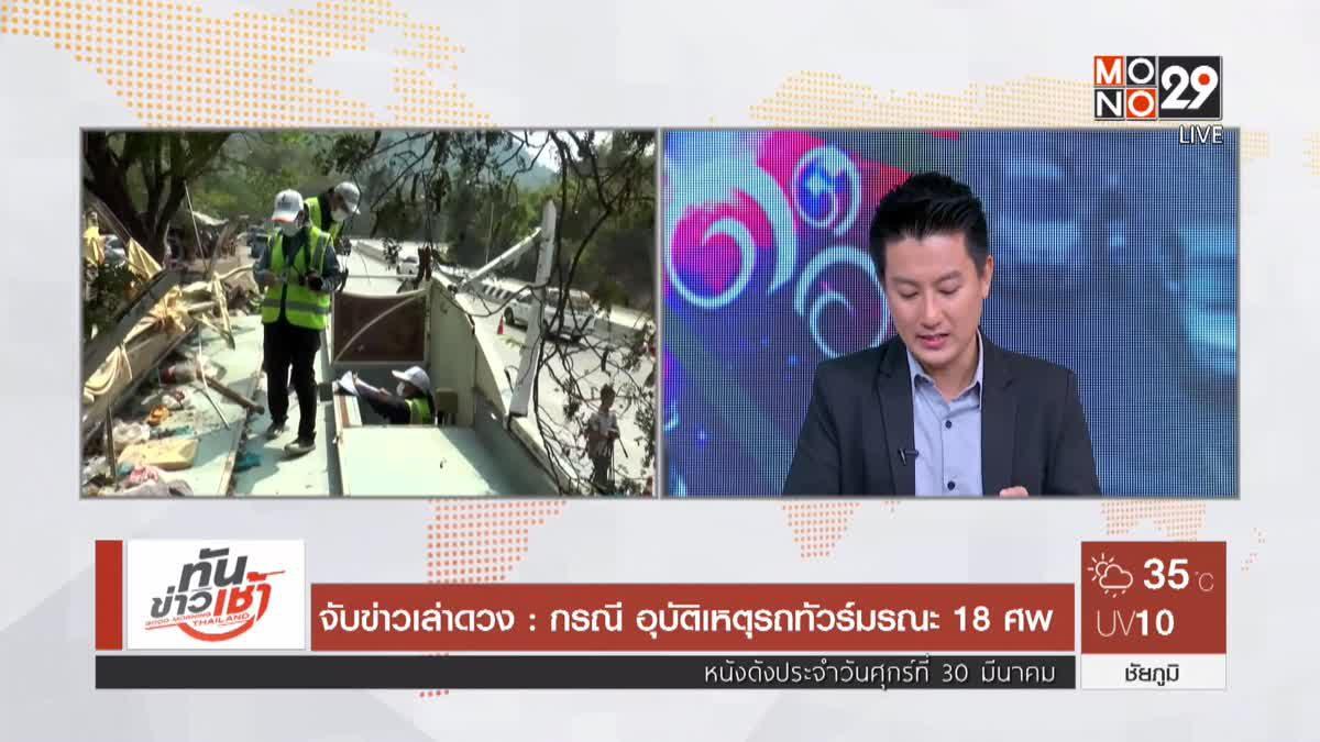 จับข่าวเล่าดวง : กรณี อุบัติเหตุรถทัวร์มรณะ 18 ศพ