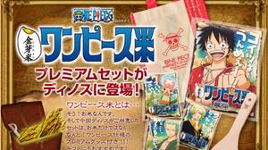 One Piece Rice Premium Set ข้าวสารแบรนด์วันพีช