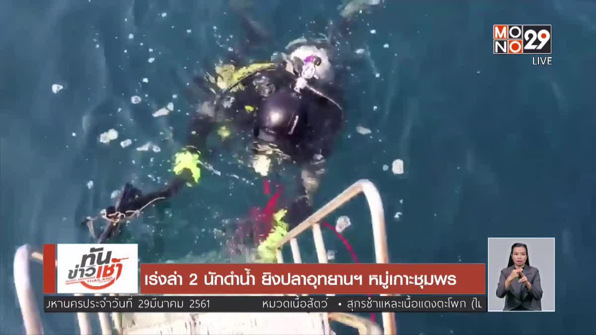 เร่งล่า 2 นักดำน้ำ ยิงปลาอุทยานฯ หมู่เกาะชุมพร