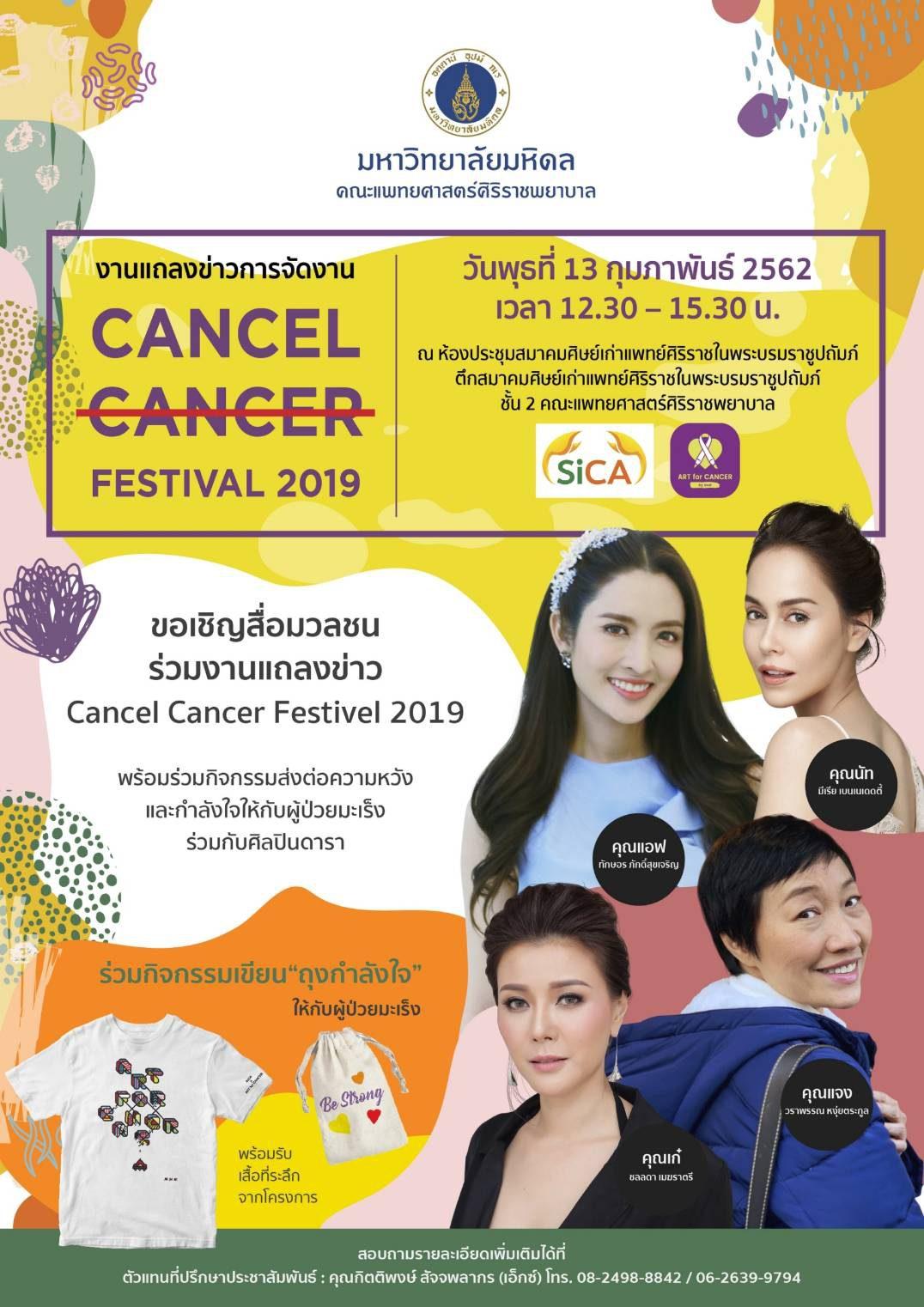 """เชิญชวนคนไทยร่วมงานแถลงข่าวงาน """"CANCEL CANCER FESTIVAL 2019"""""""