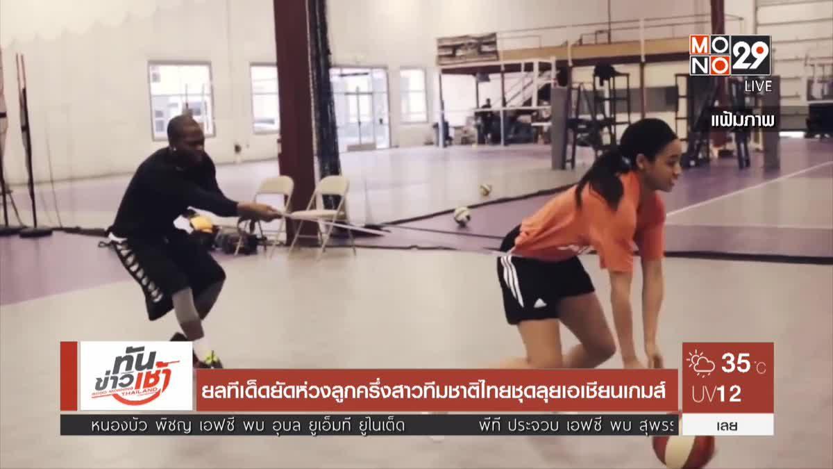 ยลทีเด็ดยัดห่วงลูกครึ่งสาวทีมชาติไทยชุดลุยเอเชียนเกมส์