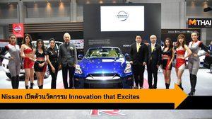 Nissan นำนวัตกรรม Innovation that Excites ในงาน Bangkok Auto Salon 2019