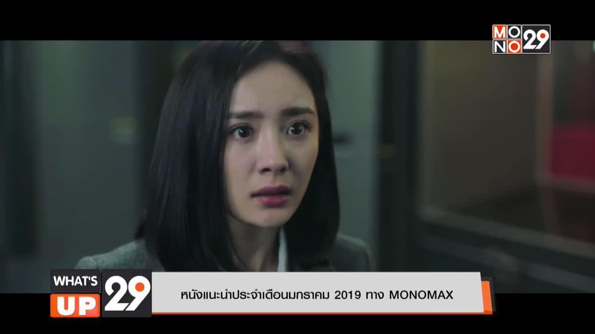 หนังแนะนำประจำเดือนมกราคม 2019 ทาง MONOMAX