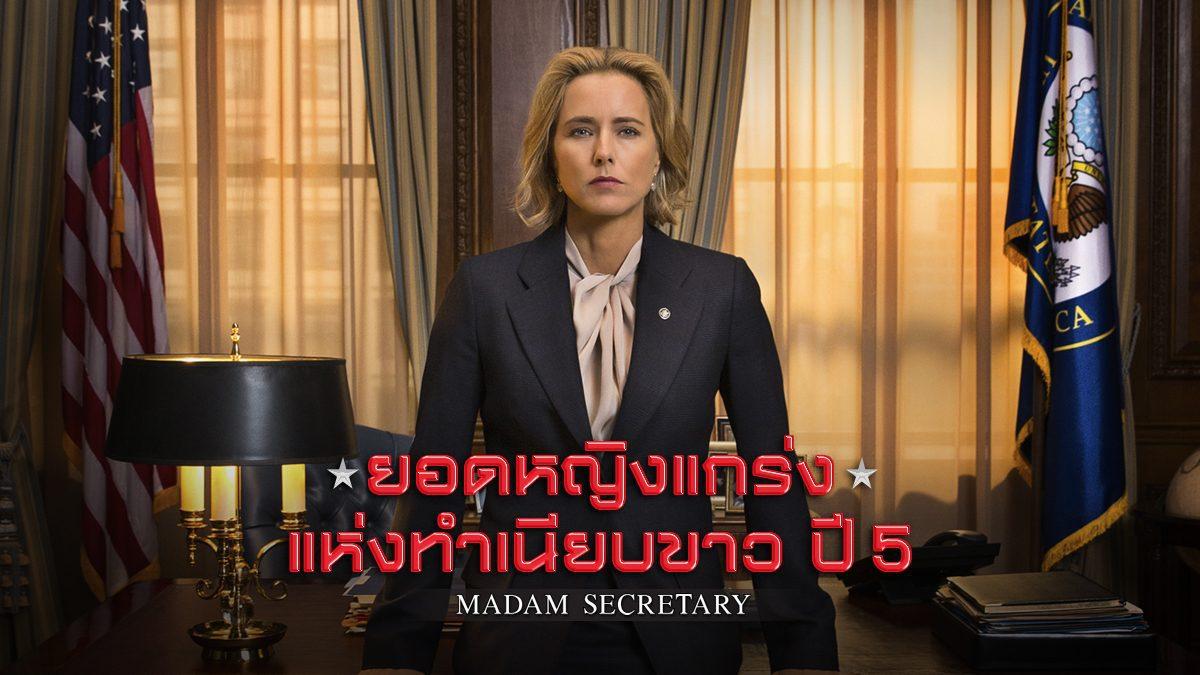 ตัวอย่างซีรีส์ Madam Secretary S.05 ยอดหญิงแกร่ง แห่งทำเนียบขาว ปี 5
