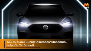 MG ZS รุ่นใหม่ นับถอยหลังเปิดตัวผ่านโลกออนไลน์พร้อมกัน 24 มีนาคมนี้
