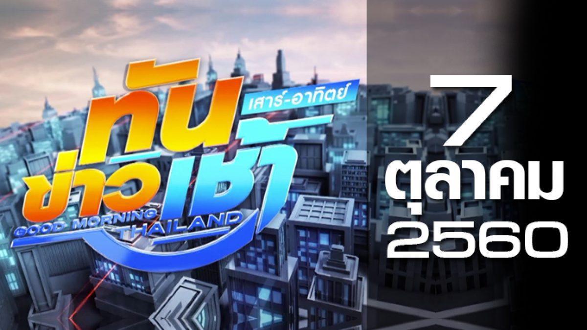 ทันข่าวเช้า เสาร์-อาทิตย์ Good Morning Thailand 07-10-60