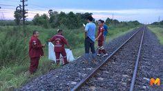 หนุ่มเมาเดินตามรางรถไฟ ก่อนถูกรถไฟทับเสียชีวิต