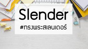 เรียนรู้คำศัพท์ภาษาอังกฤษ 'Slender' จากแฮชแท็กฮิต #ทรงพระสเลนเดอร์