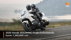 2020 Honda GOLDWING ก้าวสู่ระดับที่เหนืออีกขั้น ในราคา 1,340,000 บาท