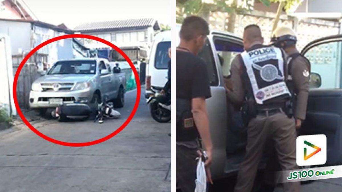 จับแล้ว! ชายเมาแอ๋ขับปิคอัพชนจยย.ล้มก่อนหลบหนี แต่กว่าจะยอมลงจากรถทำจนท.ตำรวจเหงื่อตก