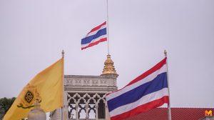 ทำเนียบรัฐบาล ลดธงครึ่งเสาถวายความอาลัย 'สุลต่านโอมาน'