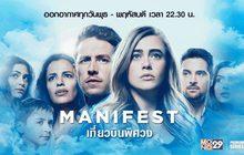 Manifest เที่ยวบินพิศวง ปี 1