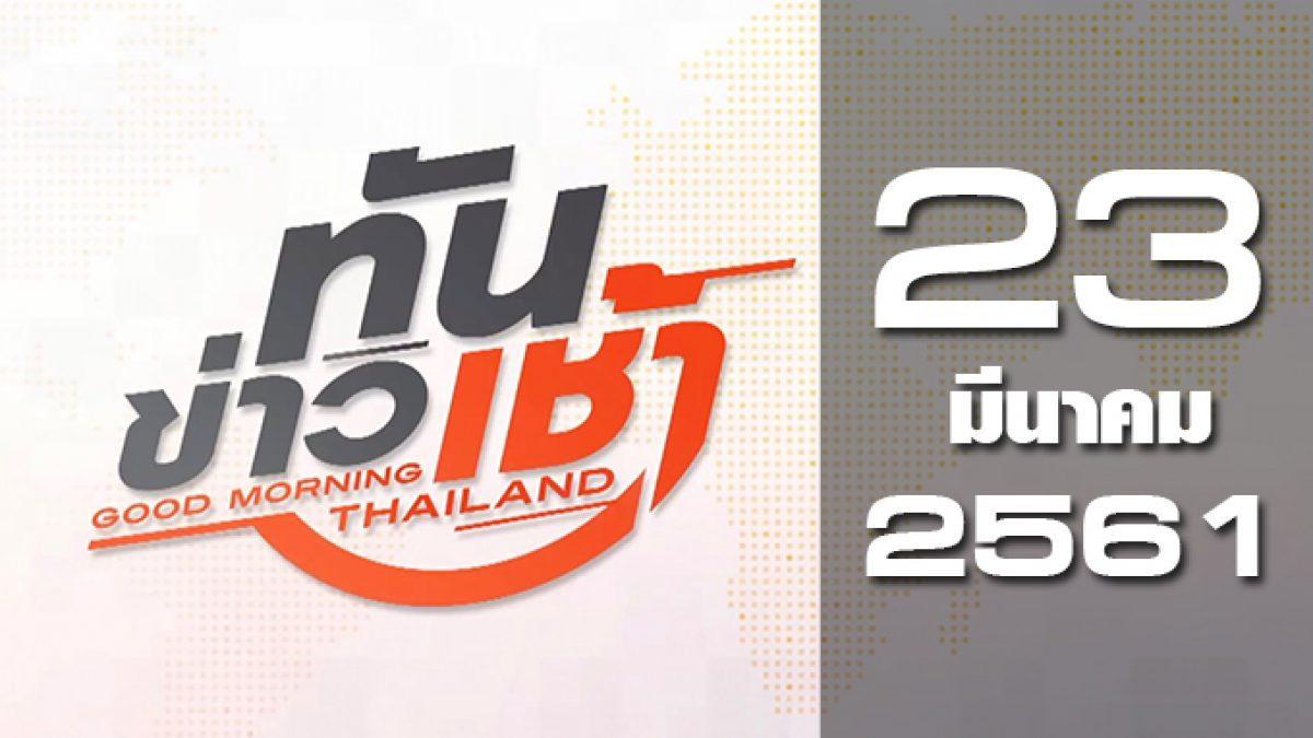 ทันข่าวเช้า Good Morning Thailand 23-03-61