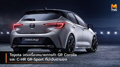 Toyota จดเครื่องหมายการค้า GR Corolla และ C-HR GR-Sport ที่น่าจับตามอง