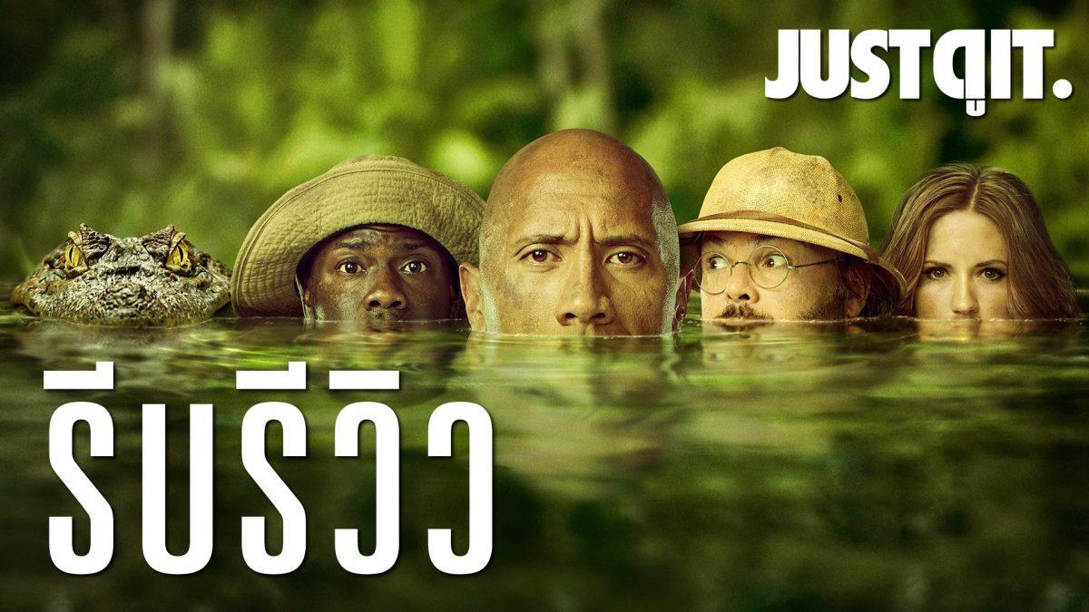 รีบรีวิว JUMANJI: Welcome to the Jungle เกมดูดโลก บุกป่ามหัศจรรย์ #JUSTดูIT