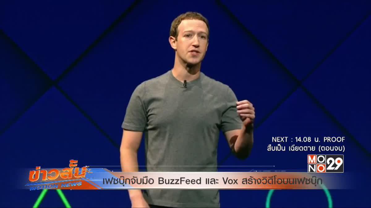 เฟซบุ๊กจับมือ BuzzFeed และ Vox สร้างวิดีโอบนเฟซบุ๊ก