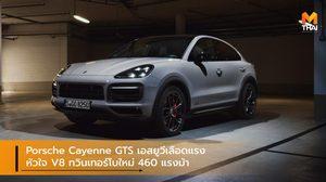 Porsche Cayenne GTS เอสยูวีเลือดแรง หัวใจ V8 ทวินเทอร์โบใหม่ 460 แรงม้า