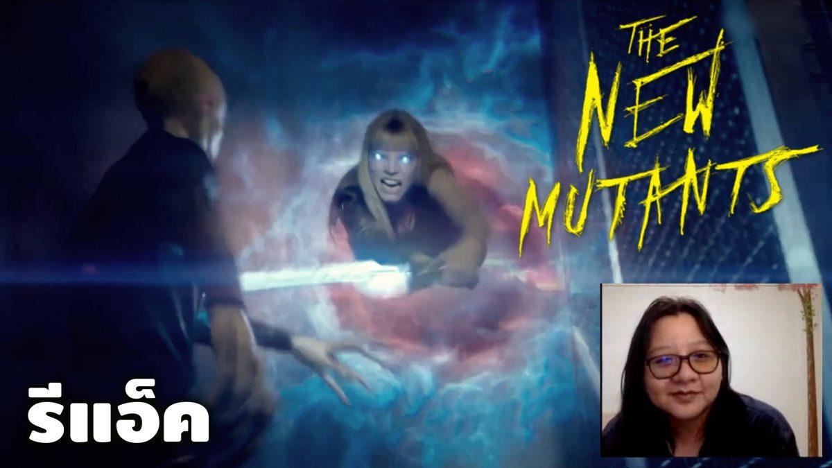 รีแอ็คตัวอย่าง The New Mutants