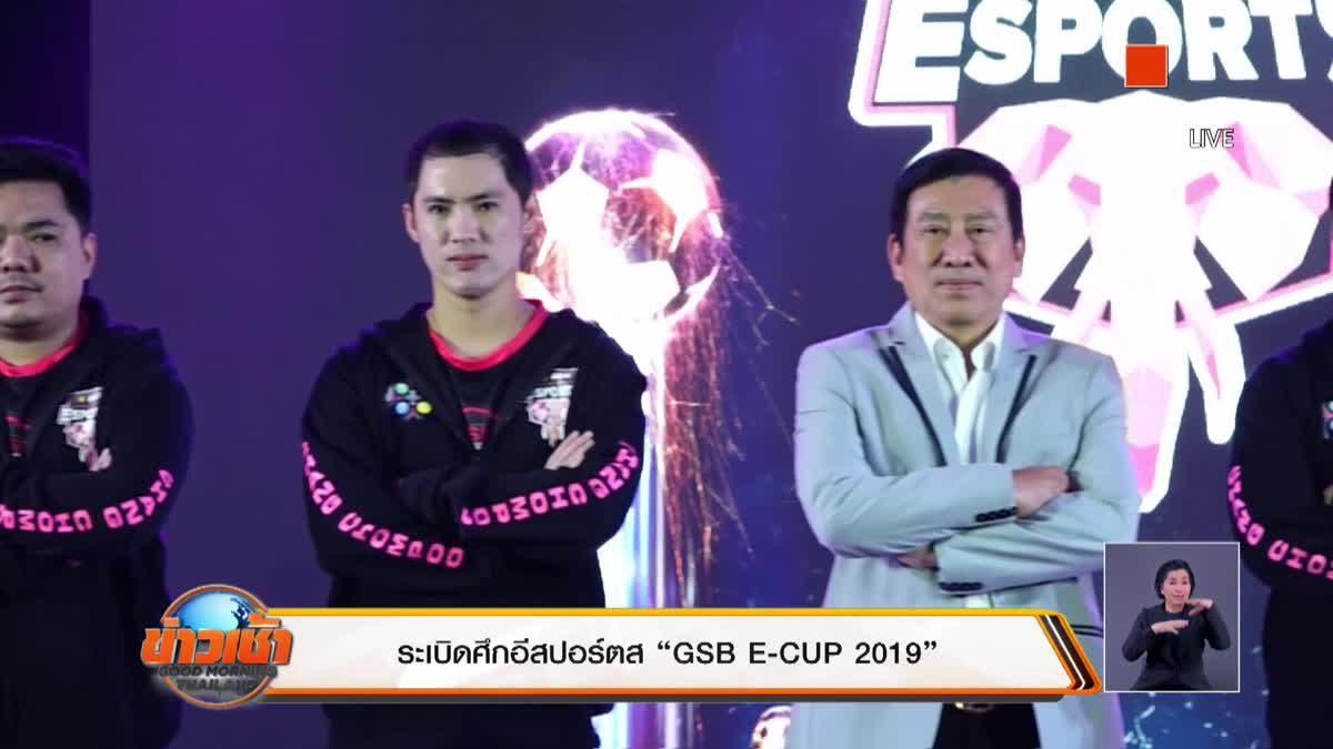 """ระเบิดศึกอีสปอร์ตส """"GSB E-CUP 2019"""""""