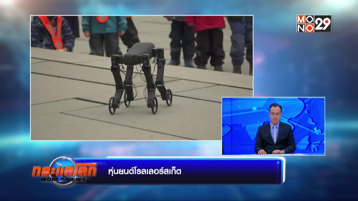 หุ่นยนต์โรลเลอร์สเก็ต