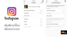 instagram เพิ่มฟีเจอร์ใหม่ อธิบายภาพด้วยเสียง สำหรับผู้บกพร่องทาการมองเห็น