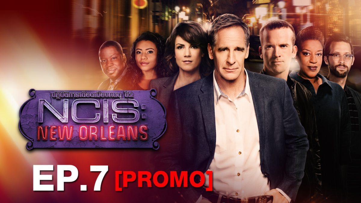 NCIS New Orleans ปฏิบัติการเดือดเมืองคนดุ ปี2 EP.7 [PROMO]