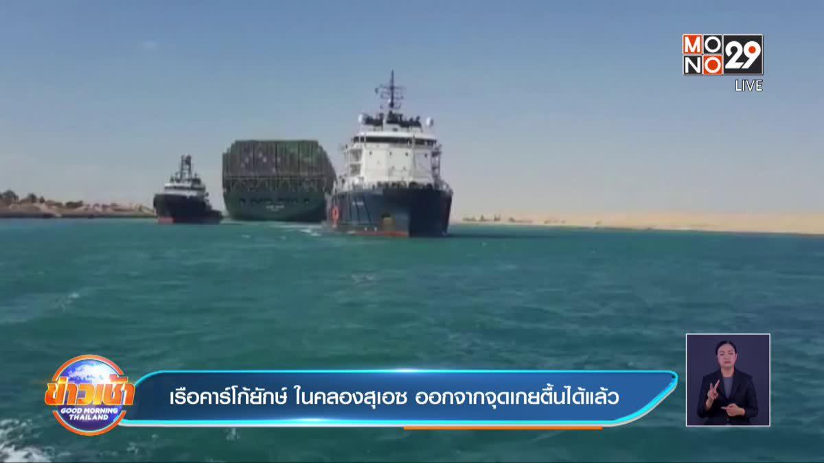 เรือคาร์โก้ยักษ์ ในคลองสุเอซ ออกจากจุดเกยตื้นได้แล้ว