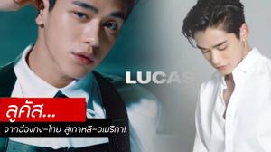 ลูคัส หนุ่มลูกครึ่งไทย ขวัญใจคนใหม่ของชาว K-POP