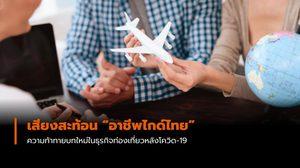เสียงสะท้อนจากอาชีพ ไกด์ไทย  กับความท้าทายบทใหม่ในธุรกิจท่องเที่ยวหลังโควิด-19