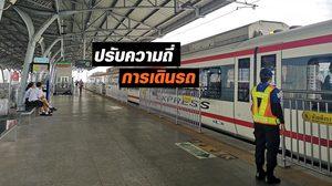 รถไฟฟ้าแอร์พอร์ตเรลลิงก์ เตรียมปรับความถี่การเดินรถในช่วงเวลาเร่งด่วน