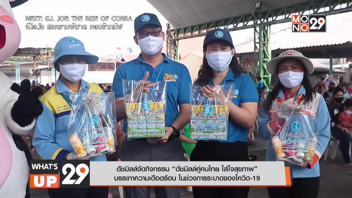 """ดัชมิลล์จัดกิจกรรม """"ดัชมิลล์คู่คนไทย ใส่ใจสุขภาพ""""  บรรเทาความเดือดร้อน ในช่วงการระบาดของโควิด-19"""