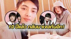 คูฮเยซอน – คิมจุน เจอกันอีกครั้ง รียูเนียน Boys Over Flowers ในรอบ 10 ปี!