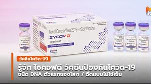 ไซคอฟดี (ZyCoV-D) วัคซีนป้องกันโควิด-19 ชนิด DNA ตัวแรกในโลก
