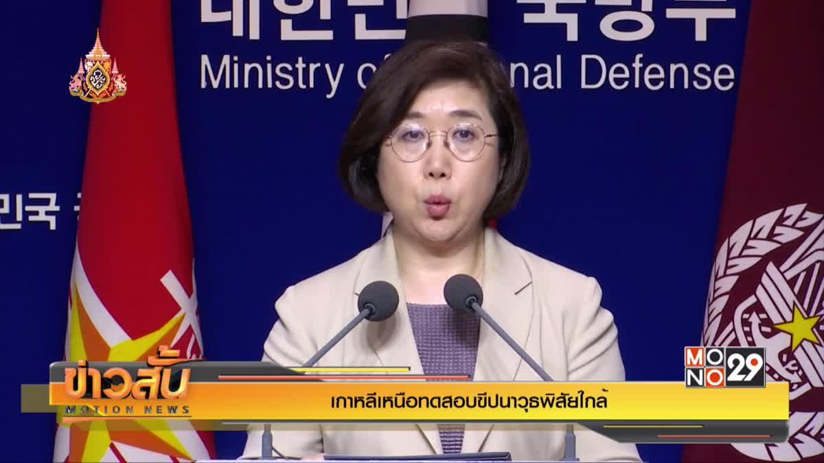 เกาหลีเหนือทดสอบขีปนาวุธพิสัยใกล้