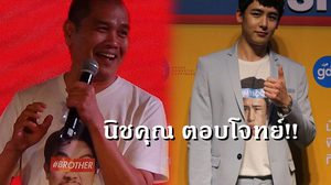 ตอบโจทย์ที่สุด!! เก้ง จิระ ออกปากชม นิชคุณ เรียกนักแสดงได้เต็มปาก!