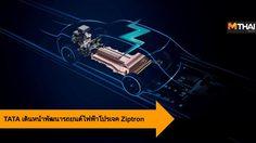 TATA เดินหน้าพัฒนารถยนต์ไฟฟ้าโปรเจค Ziptron พบกันในปี 2020 เป็นต้นไป