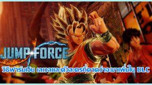 Jump Force วิธีปั๊มเงิน เลเวล และตัวละครที่คาดว่าจะมาเพิ่มใน DLC
