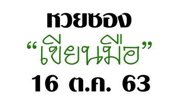 """ชุดสรุปซองดังเข้าทุกงวด """"หวยซองเขียนมือ"""" งวดวันที่ 16 ต.ค. 63"""