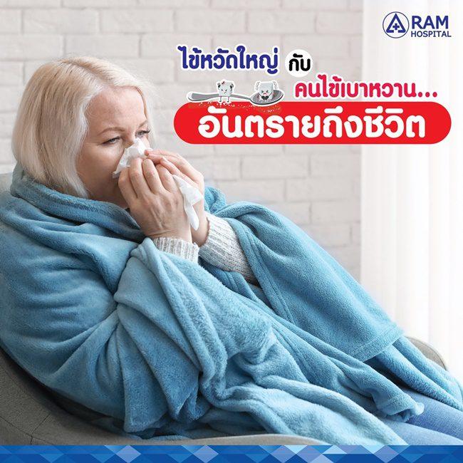 ไข้หวัดใหญ่กับคนไข้เบาหวาน อันตรายถึงชีวิต