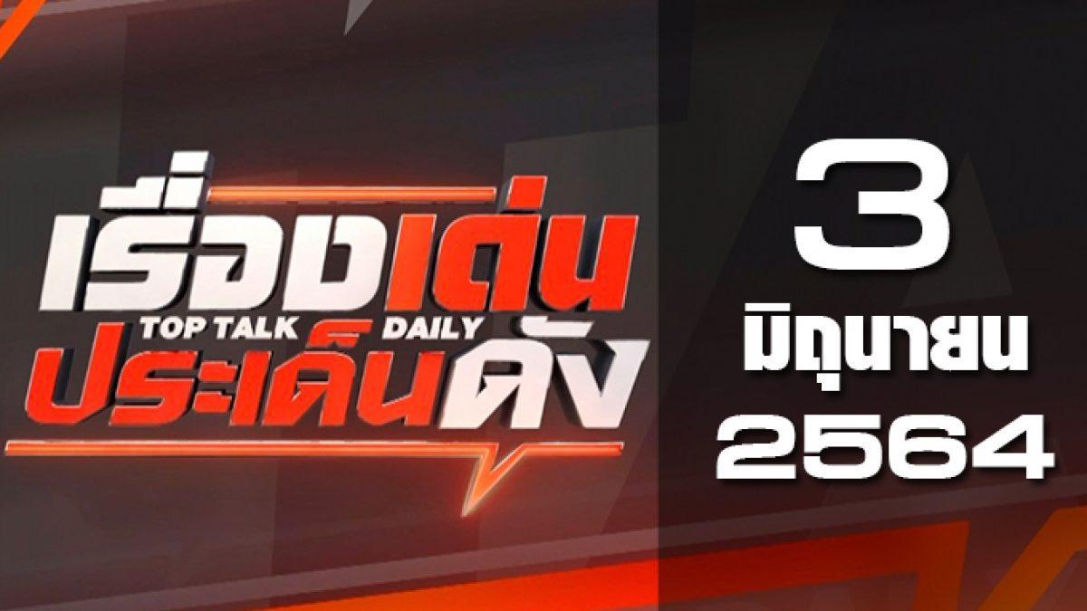 เรื่องเด่นประเด็นดัง Top Talk Daily 03-06-64