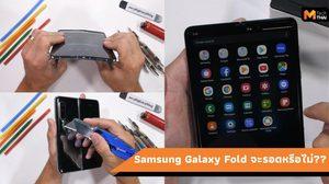 ทดสอบความอึด ความทน ของ Samsung Galaxy Fold จะรอดหรือไม่?