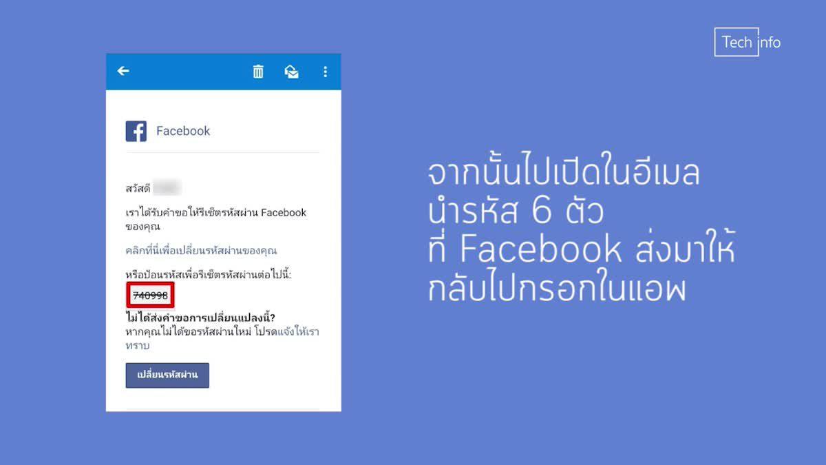 วิธีกู้รหัสผ่าน Facebook บนมือถือ แบบง่ายๆ