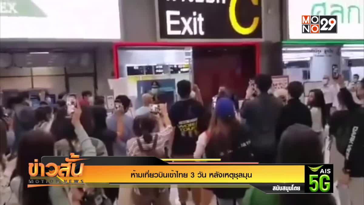 ห้ามเที่ยวบินเข้าไทย 3 วัน หลังเหตุชุลมุน