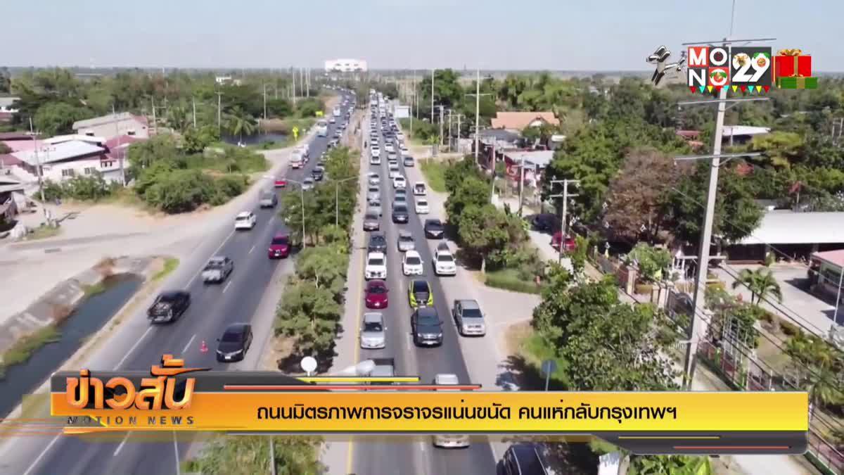 ถนนมิตรภาพการจราจรแน่นขนัด คนแห่กลับกรุงเทพฯ