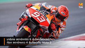 มาร์เกซ สตาร์ทกริด 6 ลุ้นโพเดี้ยมปอร์ติเมา ก้อง สตาร์ทแถว 4 ลุ้นท็อปเท็น Moto 2