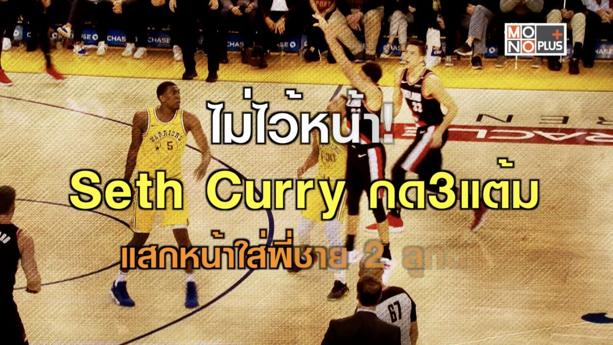 ไม่ไว้หน้า! Seth Curry กด3แต้ม แสกหน้าใส่พี่ชาย 2ลูกติด